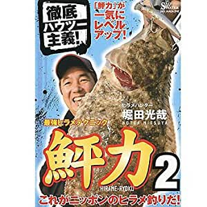 地球丸 堀田光哉 鮃力2 DVD:100分