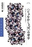 """""""じゃなかしゃば""""の哲学―ジェンダー・エスニシティ・エコロジー (PPブックス)"""