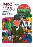 渋沢栄一のこころざし (ジュニア・ノンフィクション)