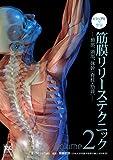 ビジュアルで学ぶ 筋膜リリーステクニック Vol.2―頚部、頭部、体幹〔脊柱・肋骨〕―