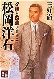 松岡洋右―夕陽と怒濤 (人物文庫) 画像