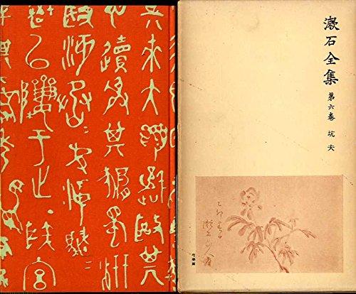漱石全集〈第6巻〉坑夫 (1956年)