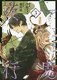 一鬼夜行(3)(完) (ビッグガンガンコミックス)