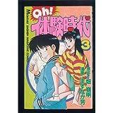 Oh!体験時代 3 (月刊マガジンコミックス)