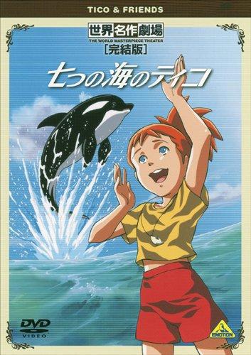 世界名作劇場 完結版 七つの海のティコ  DVD