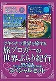 ツキイチで世界を旅する旅ブロガーの世界ぶらり紀行 東南アジア&アメリカ・カリブ海周辺2枚組 スペシャルセット [DVD]