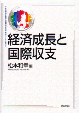 経済成長と国際収支―日本政策投資銀行設備投資研究所経済フォーラム〈第2号〉 (日本政策投資銀行設備投資研究所経済フォーラム (第2号))
