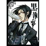 黒執事 4 (Gファンタジーコミックス)