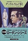 ダッカルカムの罠―宇宙英雄ローダン・シリーズ〈235〉 (ハヤカワ文庫SF)