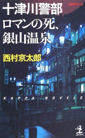 十津川警部 ロマンの死、銀山温泉 (カッパ・ノベルス)の詳細を見る