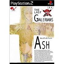 ガレリアンズ:アッシュ×リオン コンプリートパック