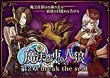 魔法都市の人狼 第2章 break the seal