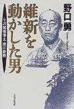 維新を動かした男―小説尾張藩主・徳川慶勝