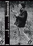 メカスの映画日記―ニュー・アメリカン・シネマの起源 1959‐1971