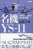 名機YS‐11—零戦から生まれた国産旅客機 (だいわ文庫)