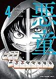 悪童-ワルガキ-(4) (近代麻雀コミックス)
