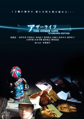 アザーライフ スタンダード・エディション [DVD]