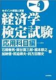 経済学検定試験ポイント解説と演習 応用科目編