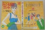 トレンドの女王ミホ (4) (Young ros〓 comics)