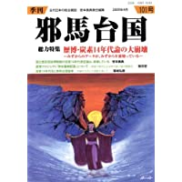 季刊 邪馬台国 2009年 04月号 [雑誌]