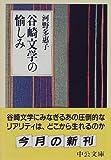 谷崎文学の愉しみ (中公文庫)