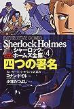 シャーロック・ホームズ全集―まんが (第4巻)