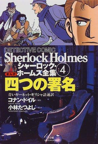 シャーロック・ホームズ全集―まんが (第4巻)の詳細を見る