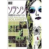 ソランジェ 残酷なメルヘン [DVD]