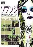 ソランジェ 残酷なメルヘン [DVD] 画像