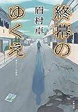 終幕のゆくえ (双葉文庫)