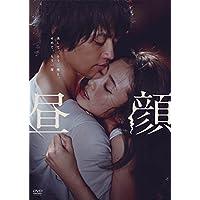【Amazon.co.jp限定】昼顔 DVD通常版