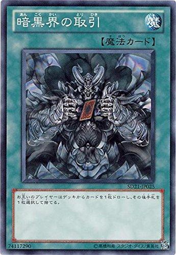 遊戯王 暗黒界の取引 SD21-JP025 ノーマル