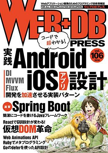 WEB+DB PRESS Vol.106[ 成田 元輝 ]の自炊・スキャンなら自炊の森