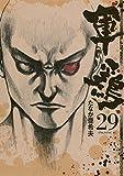 軍鶏(29) (イブニングコミックス)