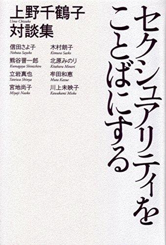 セクシュアリティをことばにする 上野千鶴子対談集の詳細を見る