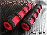 A-1-2 レバースポンジ ブレーキレバー クラッチレバー対応 赤 リモコンジョグ ジョグZ ジョグZR/エボリューション 3KJ 3YK SA12J SA16J SA36J SA39J アプリオ 4JP SA11 ビーノ Vino BW'S50 BW'S125 BWS シグナスX/SR アクシス90 マジェスティ125/FI マジェスティ250/C マジェスティS グランドマジェスティ400 TMAX530 NMAX トリシティ125 トリシティ155 マグザム 汎用