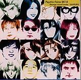 「サイキックフォース2012」アレンジサウンドトラックス/Dr.HAGGY