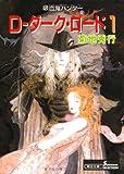 Dーダーク・ロード 1 (朝日文庫 き 18-17 ソノラマセレクション 吸血鬼ハンター 11)