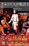 アメリカ人の物語3 若き日のワシントン(上): 青年将校 ジョージ・ワシントン2 フレンチ・アンド・インディアン戦争(七年戦争) (歴史世界叢書)