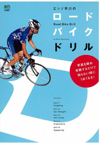 エンゾ早川のロードバイクドリルの詳細を見る
