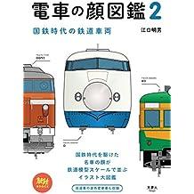 電車の顔図鑑2 国鉄時代の鉄道車両 旅鉄BOOKS