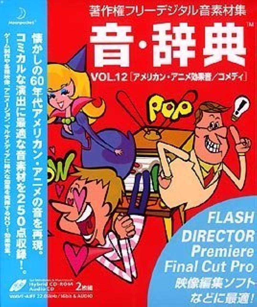 音?辞典 Vol.12 アメリカン?アニメ効果音/コメディ