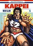KAPPEI 5 (ジェッツコミックス)