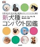 新犬種コンパクト図鑑