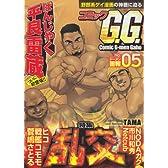 コミックG.G. 05―ジーメン画報 (爆男コミックス)