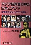 アジア特派員が見た日本とアジア―「東京発」もうひとつのアジア報道