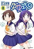 ゆゆ式 8巻 (まんがタイムKRコミックス)