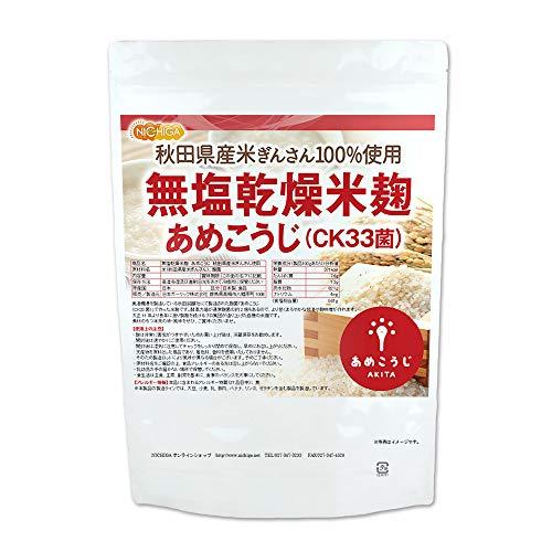 無塩乾燥 米麹 あめこうじ (CK33菌) 900g 秋田県産米ぎんさん使用 酵素力価が通常麹菌の約2倍 [01]NICHIGA(ニチガ)