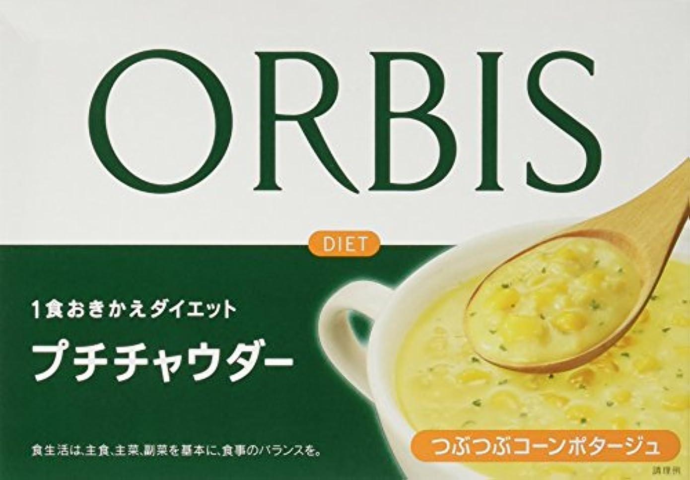 登録する線形薄汚いオルビス(ORBIS) プチチャウダー つぶつぶコーンポタージュ 34.0g×7食分 ◎ダイエットスープ◎ 1食分123kcal