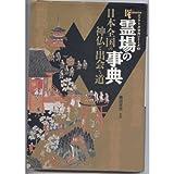 霊場の事典―日本全国の神仏と出会う道 (New sight mook―Books esoterica)